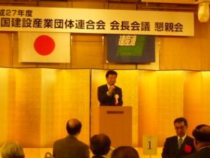 全国建設産業団体連合会 会長会議(新潟) (14)
