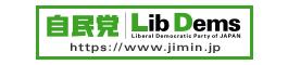 自民党 Lib Dems