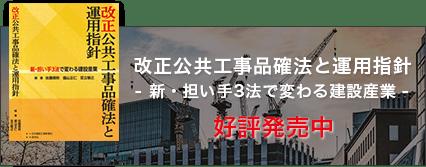 改正公共工事品確法と運用指針