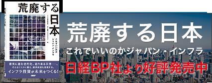 荒廃する日本