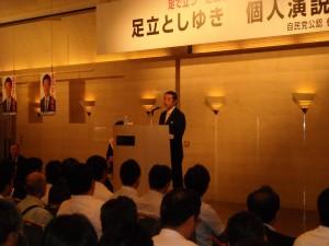 星野県連会長DSCN2161