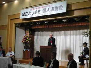 岡田大野市長挨拶