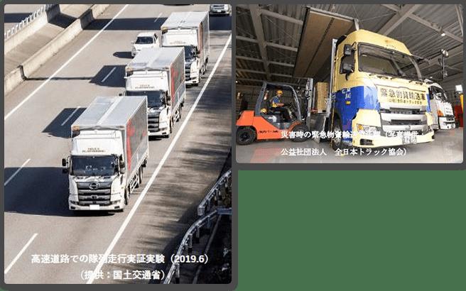 トラック輸送等物流の活性化